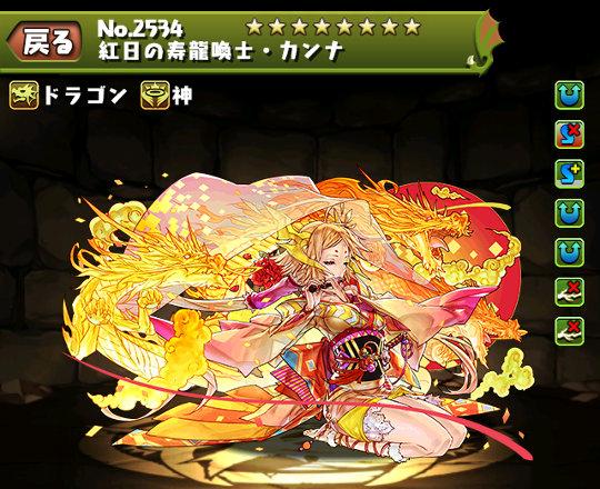 紅日の寿龍喚士・カンナのステータス
