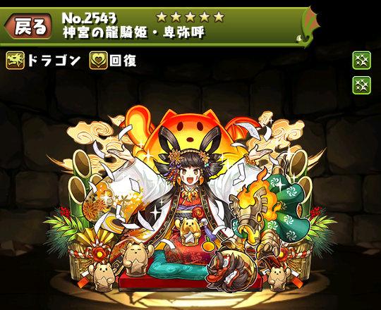 神宮の龍騎姫・卑弥呼のステータス