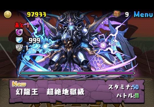 ゼローグ∞降臨!【特殊】 超絶地獄級 攻略&ダンジョン情報