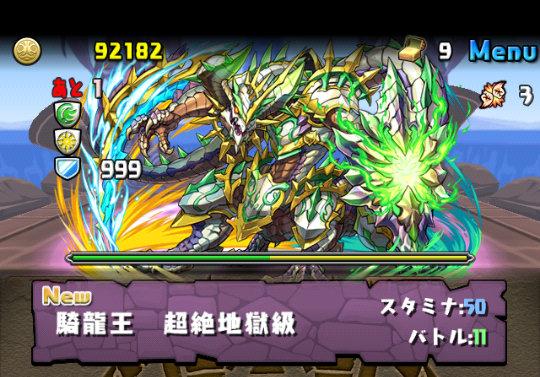 ノルディス降臨!【特殊】 超絶地獄級 攻略&ダンジョン情報