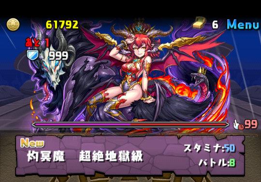 スカーレット降臨!【特殊】 超絶地獄級 攻略&ダンジョン情報