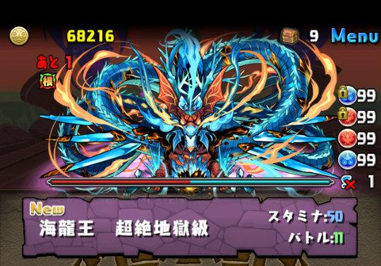 ヴォルスーン降臨!【特殊】 超絶地獄級 攻略&ダンジョン情報