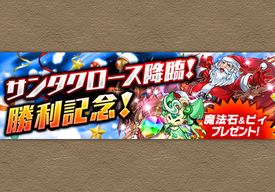 サンタクロース降臨クリア記念の魔法石とピィ配布ダンジョンが登場!1月9日から