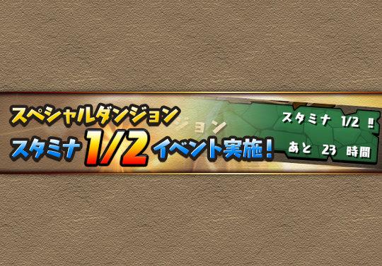 スペシャルダンジョン スタミナ1/2イベントが来る!1月12日から