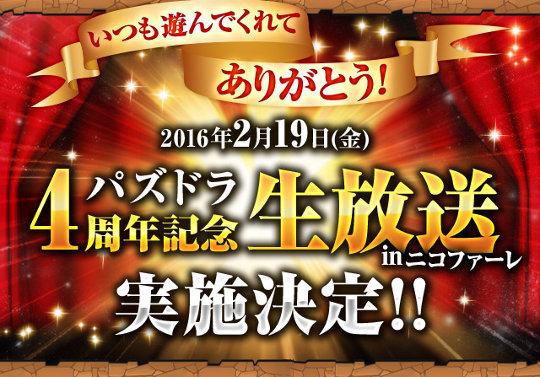 パズドラ4周年記念ニコ生が2月19日に決定!