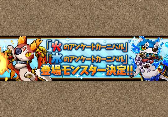火/水のアンケートカーニバル登場モンスター決定!