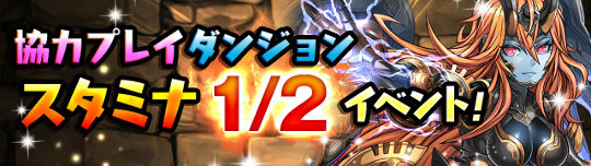 協力プレイダンジョン内の降臨ダンジョン スタミナ1/2!!
