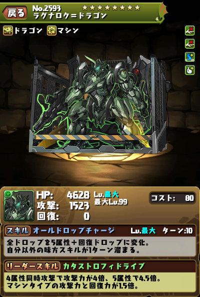 ラグナロク=ドラゴン ステータス画面