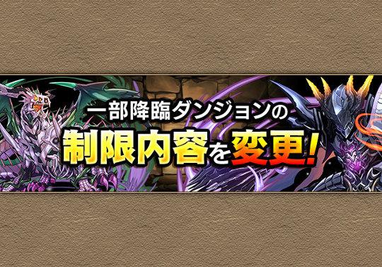 一部降臨ダンジョンの制限内容を変更!