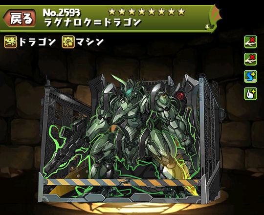 ラグナロク=ドラゴンのステータス
