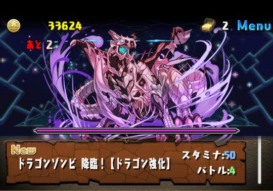 【降臨チャレンジ13】ドラゴンゾンビ降臨! 地獄級 攻略&ダンジョン情報