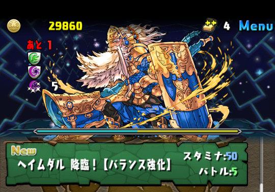 【降臨チャレンジ13】ヘイムダル降臨! 超地獄級 攻略&ダンジョン情報