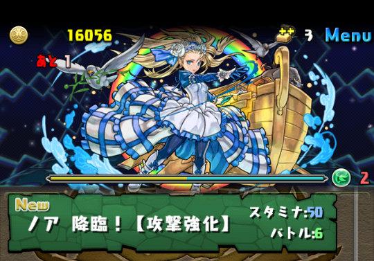 【降臨チャレンジ13】ノア降臨! 超地獄級 攻略&ダンジョン情報