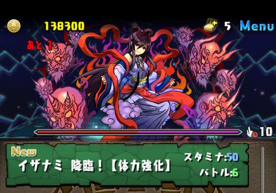 【降臨チャレンジ13】イザナミ降臨! 超地獄級 攻略&ダンジョン情報