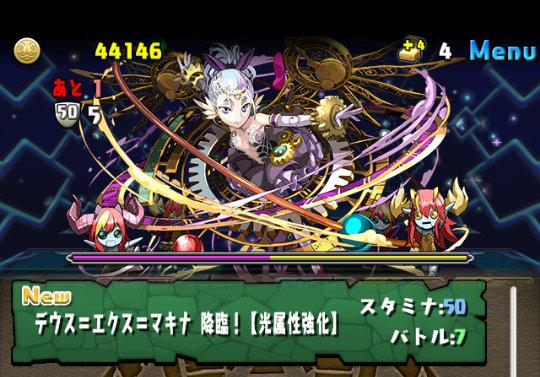 【降臨チャレンジ13】デウス=エクス=マキナ降臨!<光属性強化> 攻略&ダンジョン情報