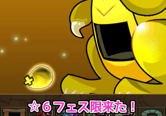 のっちのファミ通2015人気アプリ受賞記念ゴッドフェス「☆6フェス限だ!」