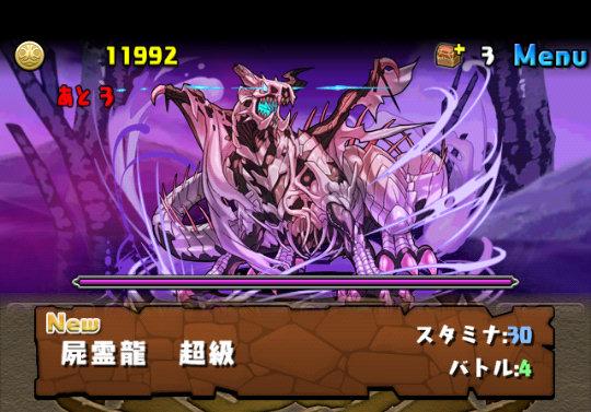 ドラゴンゾンビ降臨! 超級 攻略&ダンジョン情報