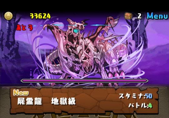 ドラゴンゾンビ降臨! 地獄級 攻略&ダンジョン情報