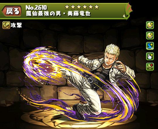 鳳仙最強の男・美藤竜也のステータス