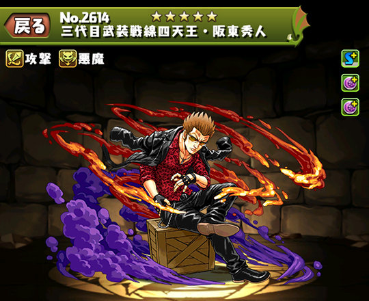 三代目武装戦線四天王・阪東秀人のステータス