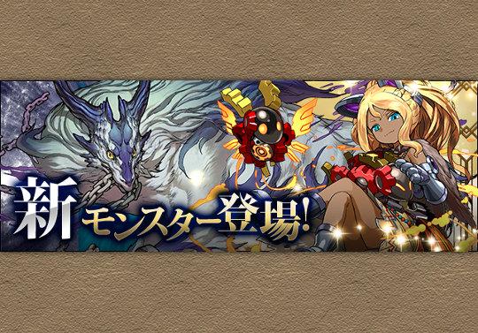 星機神シリーズ第二弾とフェス限・フェンリルが登場!