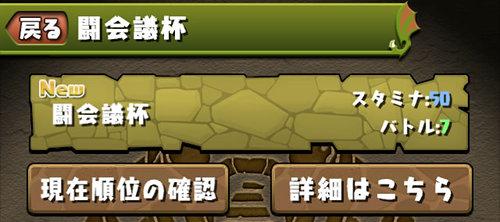 闘会議杯1