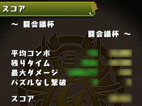 闘会議杯3