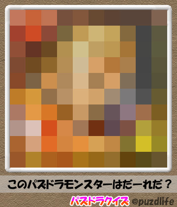 パズドラモザイククイズ45-1