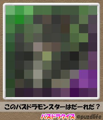 パズドラモザイククイズ45-2
