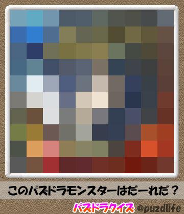 パズドラモザイククイズ45-6