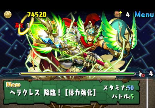 【降臨チャレンジ14】ヘラクレス降臨!<体力強化> 超地獄級 攻略&ダンジョン情報