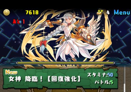 【降臨チャレンジ14】女神降臨!<回復強化> 超地獄級 攻略&ダンジョン情報