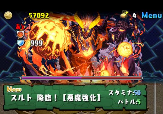 【降臨チャレンジ14】スルト降臨!<悪魔強化> 超地獄級 攻略&ダンジョン情報
