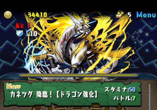 【降臨チャレンジ14】カネツグ降臨!<ドラゴン強化> 超地獄級 攻略&ダンジョン情報