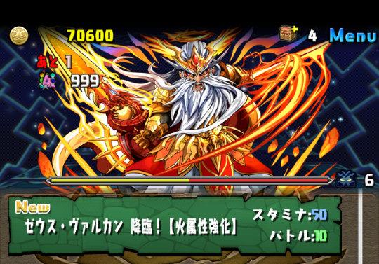 【降臨チャレンジ14】ゼウス・ヴァルカン降臨!<火属性強化> 超地獄級 攻略&ダンジョン情報
