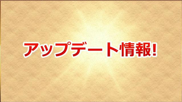 【ニコ生情報】アップデートでマルチで一部覚醒スキルが共有に!