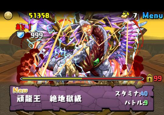ガイノウト降臨!【特殊】 絶地獄級 攻略&ダンジョン情報
