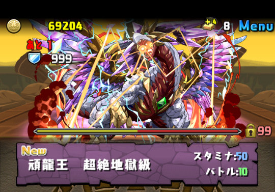 ガイノウト降臨!【特殊】 超絶地獄級 攻略&ダンジョン情報