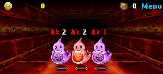 火と闇の鉄星龍<火属性強化> 中級 1F ルビリット、アメリット