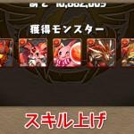 火と闇の鉄星龍でスキル上げできるモンスターの一覧表