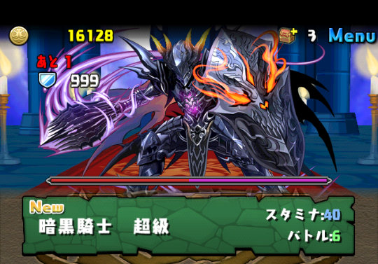 暗黒騎士降臨! 超級 攻略&ダンジョン情報