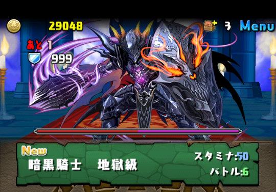 暗黒騎士降臨! 地獄級 攻略&ダンジョン情報