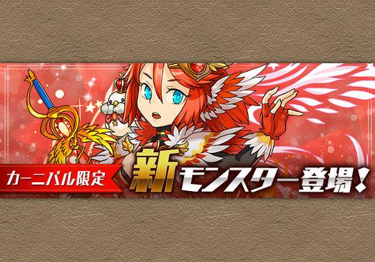 2月5日からファイアカーニバル限定「シルク」が登場!