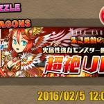 新レアガチャイベント『朱き勇熱の紅玉姫』が2月5日12時から開催!ファイアカーニバル