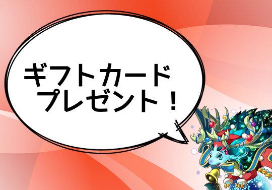 【プレゼント企画】ギフトカード1500円分を3名様にプレゼント!