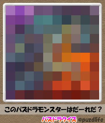 パズドラモザイククイズ46-2