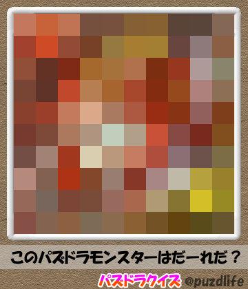 パズドラモザイククイズ46-3