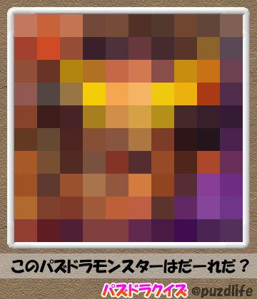 パズドラモザイククイズ46-4