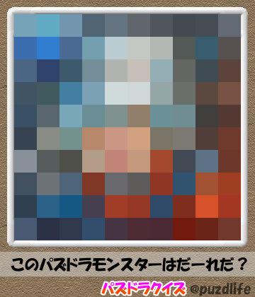パズドラモザイククイズ46-5