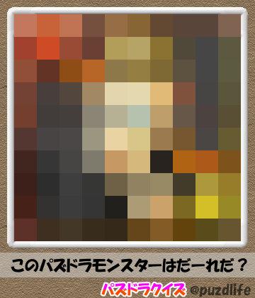 パズドラモザイククイズ46-6